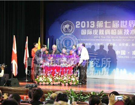 国际皮肤病医疗共同体启动仪式